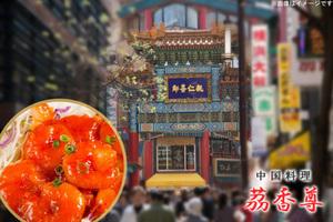 50%OFF【1,130円】≪【予約不要/ランチ・ディナーとも利用可】中華街で20年以上の実績がある老舗