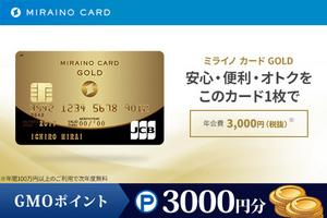 ≪☆充実の保険サービス付で旅行にも普段使いにも頼れる1枚♪QUICPay一体型で便利な「ミライノカード GOLD」≫カード発行でGMOポイント3,000円分プレゼント!