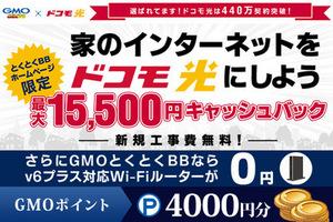 ≪最大15,500円キャッシュバック☆しかも新規工事費無料!!「GMOとくとくBB×ドコモ光」≫ お申込みでGMOポイント4,000円分