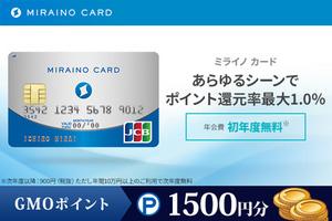 ≪☆年会費初年度無料☆あらゆるシーンでポイント還元率最大1%!!QUICPay一体型も選べる「ミライノカード」≫カード発行でGMOポイント1,500円分プレゼント!