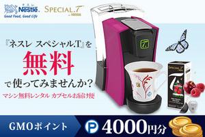 今お申し込みいただくとマシン無料レンタル!≪20種類以上のお茶が楽しめるカプセル式ティーマシン「ネスレ スペシャル.T」無料レンタルキャンペーンお申込みでGMOポイント4,000円分≫