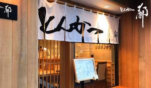 【ランチ・ディナー可/1ドリンク付き】食肉卸によるとんかつ専門店。神奈川県・群馬県などから毎日厳選された上質な豚肉を調達。肉を熟知した職人による丁寧な仕事を目の前で《上ヒレかつ定食+紙カツ+選べるドリンク1杯》