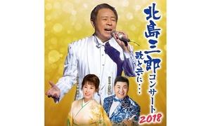 【50%OFF】日本を代表する歌手の歌を、ゲストを迎えた豪なステージでご堪能≪北島三郎コンサート2018「歌と共に…」9月19日(水)/ 開演14時 or 17時半≫ @ウェスタ川越