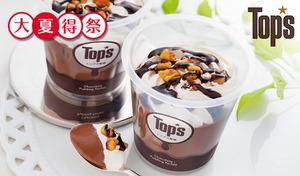 【送料込み】チョコレートケーキで親しまれている「トップス」監修の本格派スイーツ《トップス チョコプリンパフェ》濃厚なチョコとナッツの組み合わせが絶妙な味わい