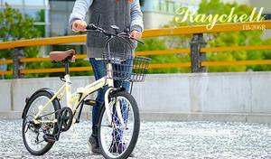 【65%OFF/選べる2色】6段階の変速機能つき。車に楽々積み込める、20インチの折りたたみ自転車《Raychell(レイチェル)FB-206R》旅行先の移動もこれで快適