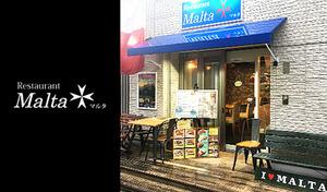 """【マルタ料理専門店/メディアで話題のピッツァ/120分飲み放題】都内でも珍しいマルタ料理専門店。1日分の野菜が摂れる""""包み焼きピッツァ""""など、野菜や肉、新鮮な魚介を堪能。野菜不足の方にもおすすめ《マルタ堪能コース全7品》"""