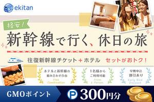 ≪☆新幹線で行く休日の旅☆往復新幹線チケット+ホテルセットがおトク♪「駅探 -ekitan- 」お申込み+ご利用でGMOポイント300円分≫