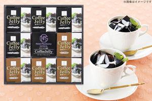 【3,672円】≪ホテルモントレ銀座「銀座コーヒーゼリー」普段味わえない美味と贅沢な時を贈ります≫