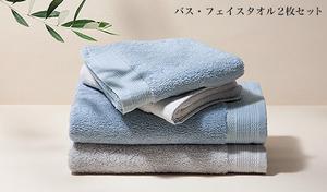 【54%OFF】生産量わずか1%の貴重な超長繊維綿を素材使用。なめらかさとボリュームの両方を兼ね備えた逸品《ロイヤルリッチ スイートルームタイプ バス・フェイスタオルセット》