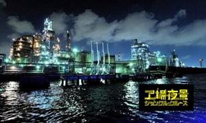 某観光大賞受賞。プラントやタンク、倉庫などの美しいライトアップを≪工場夜景ジャングルクルーズ(大人)≫金土日限定 @リザーブドクルーズ