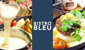 【最大150分飲み放題】旨みたっぷりでヘルシー「エゾ鹿のステックアッシェ」、とろとろクリーミー「マッシュポテトのチーズフォンデュ」など、こだわりのビストロ料理とBIOワインを贅沢に《BISTRO チーズフォンデュコース》