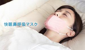 【2色展開】睡眠中ののどの乾燥やいびき、寝起きの口臭などにお悩みの方へ。装着するだけで口呼吸を防ぐ、ストレスフリーのマスク《快眠鼻呼吸マスク》