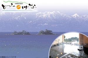 50%OFF【500円】≪☆予約不要☆美しい富山湾と大自然のパノラマ立山連峰を望む絶景露天風呂で、「美肌の湯」を堪能♪手ぶらでゆっくり楽しめる/日帰り入浴チケット6時間+タオル≫