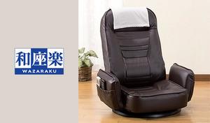 【送料込み/3色展開】立ち座りもラクラクの肘かけ付き。360度回転機能・5段階のリクライニング機能で腰の負担も軽減《肘付きリクライニング回転座椅子》折りたためるのでコンパクトに収納可能
