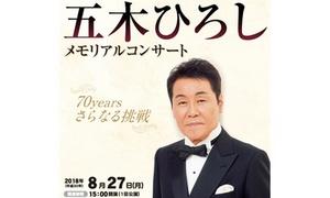 【50%OFF】日本歌謡界のトップランナーの70歳記念≪「五木ひろし メモリアルコンサート」8/27・9/5・9/10・9/20≫ @東京国際フォーラム ホールA 他