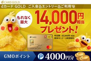 ≪毎月のドコモご利用金額の10%がポイントとして溜まる♪「dカード GOLD」≫新規カード発行でGMOポイント4,000円分プレゼント!