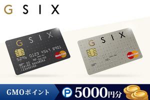 ≪GINZA SIXのプレミアムなサービスを受けられる!!「GINZA SIX ゴールドカード」≫カード発行でGMOポイント5,000円分プレゼント!