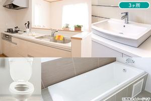 最大59%OFF【13,500円】【1ヶ所あたり4,500円】≪お家の掃除はプロにおまかせ!浴室/キッチン/トイレなどの頑固な汚れを隅々までキレイに♪7ヶ所から3ヶ所選べるハウスクリーニング≫1人2枚利用可