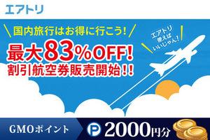 ≪格安LCC!国内航空券比較サイト「エアトリ」新規チケット購入でGMOポイント2,000円!≫