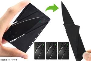 73%OFF【780円】≪☆送料無料☆1個あたり260円!!薄く軽量なので財布などにも収納することができる♪「カード型ナイフ 3個セット」≫
