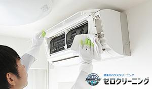 【最大72%OFF/ハウスクリーニング】顧客満足度90%以上/リピート率80%以上。浴室・キッチン・トイレなどの水周り、エアコンなど《9種類から選ぶハウスクリーニング》掃除をしにくい場所もスタッフの技でピカピカに
