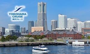 地上からは見られない、海上ならではの景色を≪赤レンガ倉庫 横浜クルーズ(大人)≫ @リザーブドクルーズ