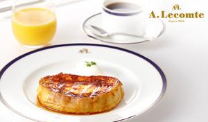【A. Lecomte(ルコント)広尾本店/ドリンク2杯付き】日本初のフランス菓子専門店、広尾で過ごすアフタヌーン《フレンチトーストや季節の小菓子などパンペルデュコース》巨匠アンドレ・ルコント氏の精神と技術をここに
