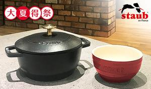 【送料込み/3色展開】大人気のストウブから日本食からインスピレーションを受けた鍋+セラミックボウルの2点セット。使いやすいをカタチにした逸品《ストウブ Wa-NABE S 特別セット》