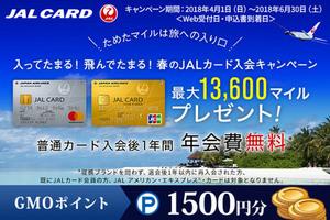 ≪入ってたまる!飛んでたまる!春のJALカード入会キャンペーン「JALカード」新規カード発行+ショッピングマイル・プレミアムご加入でGMOポイント1,500円分プレゼント!≫