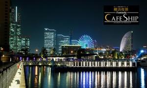 [2名分・1名2,250円]幻想的な輝きに包まれた横浜港で、幸せに包まれるパワースポットめぐりを≪横浜夜景ファンタスティックカフェシップ(大人)≫金土日限定 @リザーブドクルーズ