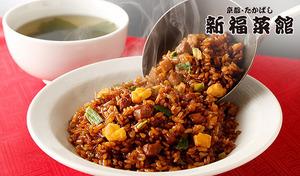 【1食あたり約513円】京都の老舗、行列ができるお店として有名な「新福菜館」が監修したこだわりの炒飯。焦がし醤油の風味とラードの深いコクがたまらない美味しさ《新福菜館 特製炒飯 250g×8食》