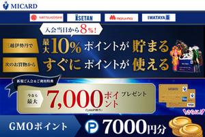 ≪お買い物で最大10%のポイント付与!その他11の魅力で毎日の買い物をお得・安心に♪「MI CARD(エムアイカード) ゴールド」≫カード発行でGMOポイント7,000円分プレゼント!
