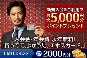 ≪入会金・年会費永年無料!!持ってて良かった♪「エポスカード」≫新規カード発行でGMOポイント2,000円分プレゼント!
