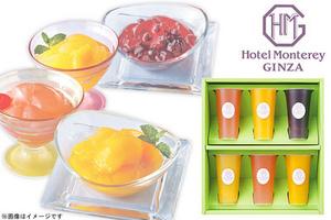【3,456円】≪ホテルモントレ銀座「果実ゼリー」普段味わえない美味と贅沢な時を贈ります≫