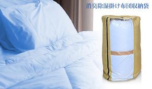 収納するだけの手軽さで、布団の気になるニオイや湿気にアプローチ。次のシーズンも心地よく快適な寝心地へ《消臭除湿掛け布団収納袋》