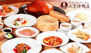【最大57%OFF/北京ダック専門店】本格北京ダックや蟹肉入りフカヒレの姿煮など、本物の中華料理を味わえる全13品《料理長厳選春桜コース+乾杯ドリンク1杯》元町・中華街での暑気払いは北京カォヤー店で。