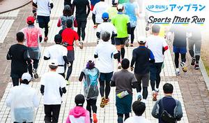 【10kmマラソン大会/東京・神奈川・千葉で開催/初心者・中級者向け】マラソン仲間と走る喜びを体感。自分のペースでOK、レクリエーションとしての走りをここで《10kmマラソン大会 参加券》