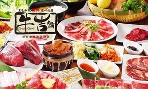 【 30%OFF 】本当に美味しいお肉を、うれしい食べ放題で ≪ スタンダードコース or 肉屋の台所和牛コース + 飲み放題120分 ≫ @牛吉(ぎゅうきち)肉屋の台所 渋谷東急本店前