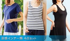 【選べる3種】サラリとした肌触りのTシャツやタンクトップ、吸汗速乾機能のチュニックをお届け。暑い時期に着回しできる各種4点セット《夏向け 涼感インナー類 4点セット》