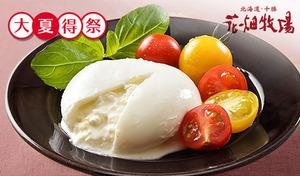 【送料込み】北海道・十勝産生乳を100%使用した幻のチーズ。お肉やパスタ、サラダと合わせて絶品のハーモニーを堪能《生モッツアレラチーズ(クリーミーブラータ) 70g×9個》