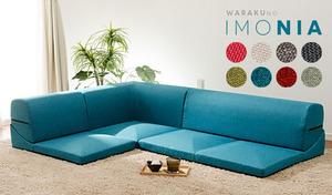 【送料込み/8色展開】家族の団らんに最適のコーナーソファ。ロータイプなので脚を伸ばして寝転がれる。日本製《IMONIA A573》汚れても洗える全面カバーリング仕様