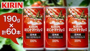 【1本あたり約91円】信州産トマトを100%使用したストレートトマトジュース「【キリンビバレッジ】トマトジュース190g×計60本」が送料・税込5,480円!トマトの甘みが味わえます♪
