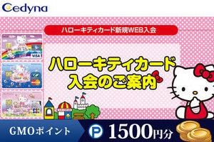 ≪キティからバースデーカードが☆ポイントを貯めて素敵なハローキティグッズをゲット♪「ハローキティクレジットカード(JCB)」≫カード発行でGMOポイント1,500円分プレゼント!
