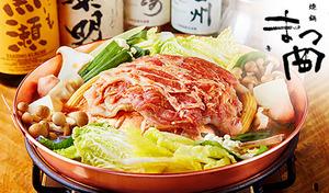 """【東京で""""唯一""""の焼鍋専門店/120分飲み放題付き】じゅわりと流れる肉汁が、野菜とともに出汁の旨みを創造する。特製の卵ダレに浸して、米沢豚の甘みをご堪能《贅沢まつ岡特選コース/120分飲み放題付き》"""