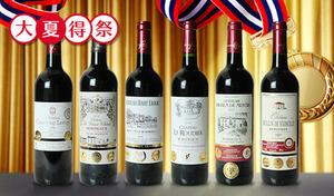 【送料込み】フランス・ボルドー産の6本すべてがトリプル金賞を獲得。格上げワインも含む豪華セット《ボルドー産格上含むフランス産金賞受賞6本セット》