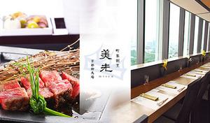 【新宿タカシマヤ最上階/絶景ランチ】但馬牛ステーキなどの贅沢食材を、抜けるような青空とともに。京都の名店の味を受け継ぐ日本料理の数々、その美しい一皿に感動《季節のランチ》