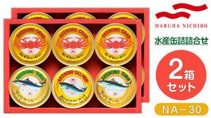 【2箱】紅ずわいがにやあけぼのさけ、ライトミートの詰め合わせ。美味しい海の幸が勢ぞろい♪「マルハニチロ 水産缶詰詰合せ NA-30×2箱セット」が送料・税込3,980円!