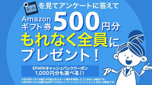 【Amazonギフト券】動画を見てアンケート回答で全員にプレゼント!