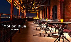 【横浜赤レンガ倉庫のバルコニーテラスで飲み放題/Motion Blue YOKOHAMA】赤レンガ倉庫で人気を博すライブレストランのバルコニーテラスで横浜の風を感じながら飲み放題を満喫《バルコニーテラス飲み放題プラン》