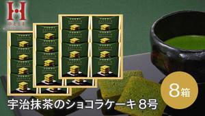 ≪賞味期限が近い為、特価品!!≫宇治抹茶のほろ苦さとホワイトチョコレートの美味しいハーモニー♪上品な奥深い味わい「【中島大祥堂】ひととえ 宇治抹茶のショコラケーキ 8号×8箱 」 送料・税込3,920円!ティータイムに!手土産にも喜ばれます♪